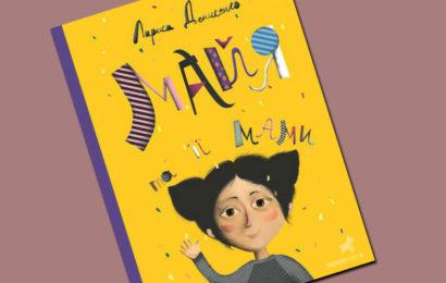"""Читаємо з дітьми: книга """"Майя та її мами"""" – думка юних читачів"""