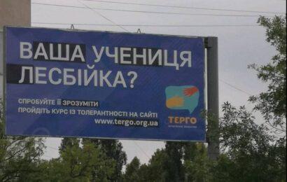 В Николаеве учителей призывают обучиться ЛГБТ-толерантности