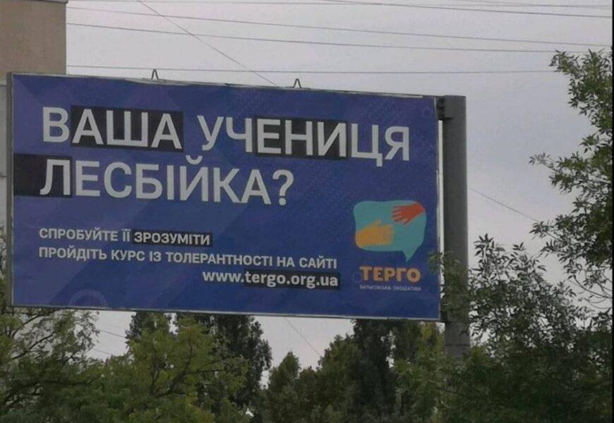 У Миколаєві вчителів закликають навчитися ЛГБТ-толерантності